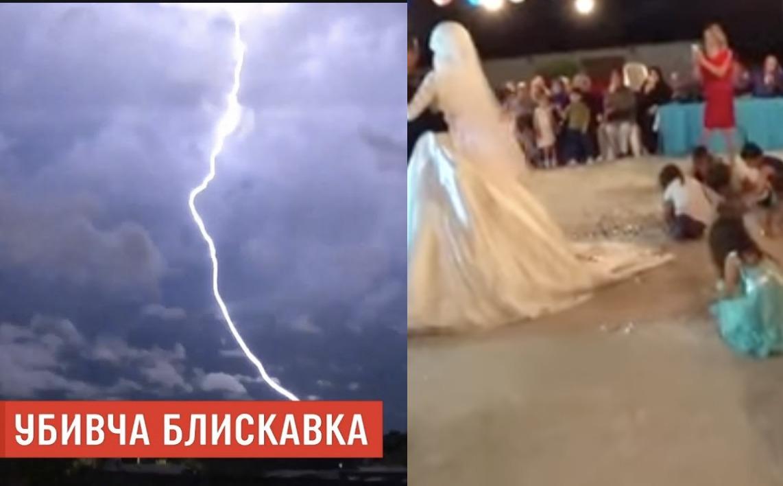 Моторошна трагедlя під час одруження: Блискавка вбила 15 гостей на весіллі, ще п'ятеро постраждали